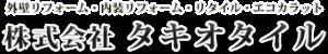 兵庫県のタイルを使ったリフォームや外構・リタイルは(株)タキオタイルへ